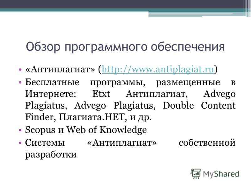 Обзор программного обеспечения «Антиплагиат» (http://www.antiplagiat.ru)http://www.antiplagiat.ru Бесплатные программы, размещенные в Интернете: Etxt Антиплагиат, Advego Plagiatus, Advego Plagiatus, Double Content Finder, Плагиата.НЕТ, и др. Scopus и