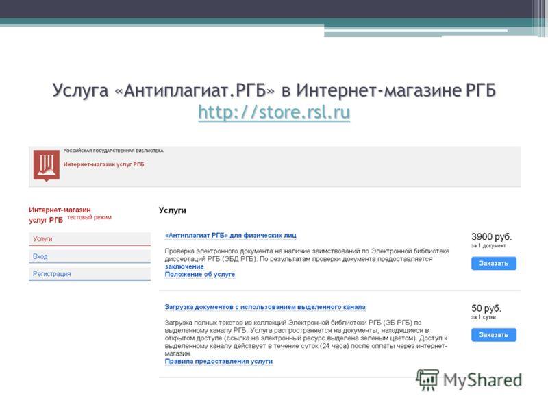 Услуга «Антиплагиат.РГБ» в Интернет-магазине РГБ http://store.rsl.ru http://store.rsl.ru http://store.rsl.ru