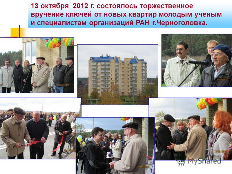 13 октября 2012 г. состоялось торжественное вручение ключей от новых квартир молодым ученым и специалистам организаций РАН г.Черноголовка.