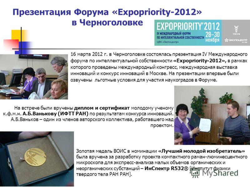 16 марта 2012 г. в Черноголовке состоялась презентация IV Международного форума по интеллектуальной собственности «Expopriority-2012», в рамках которого проведены международный конгресс, международная выставка инноваций и конкурс инноваций в Москве.