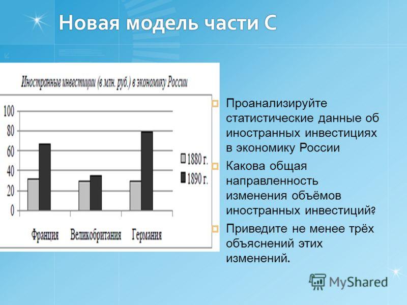 Новая модель части С Проанализируйте статистические данные об иностранных инвестициях в экономику России Какова общая направленность изменения объёмов иностранных инвестиций ? Приведите не менее трёх объяснений этих изменений.
