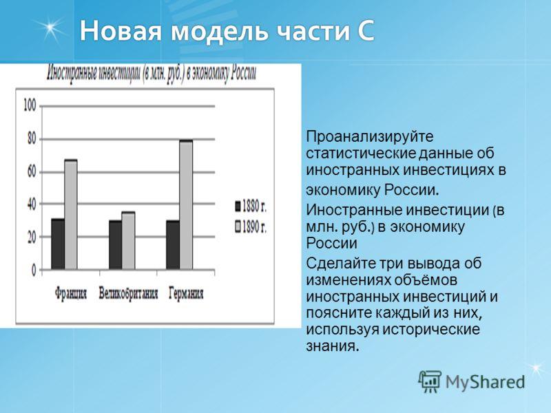 Новая модель части С Проанализируйте статистические данные об иностранных инвестициях в экономику России. Иностранные инвестиции ( в млн. руб.) в экономику России Сделайте три вывода об изменениях объёмов иностранных инвестиций и поясните каждый из н
