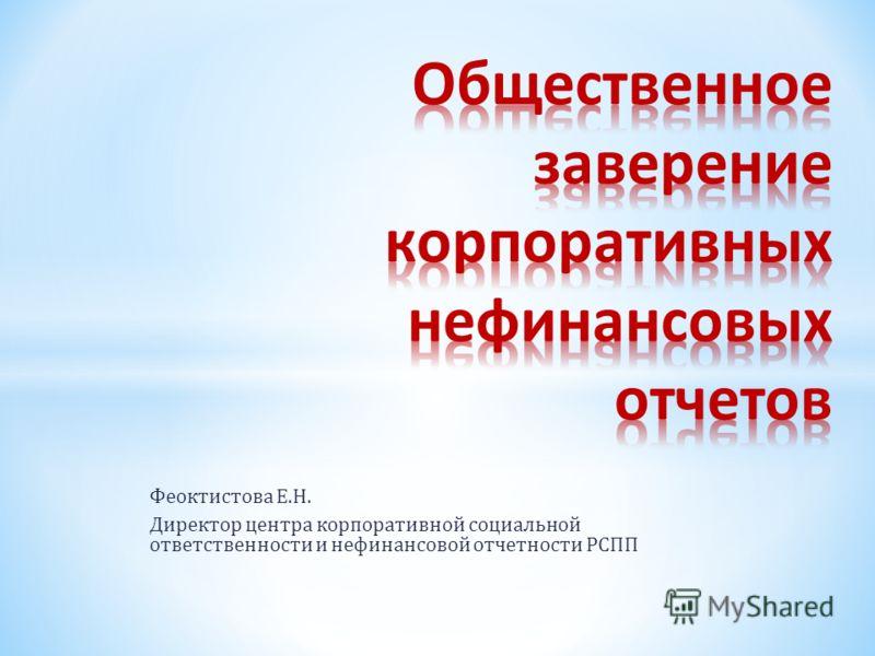 Феоктистова Е.Н. Директор центра корпоративной социальной ответственности и нефинансовой отчетности РСПП