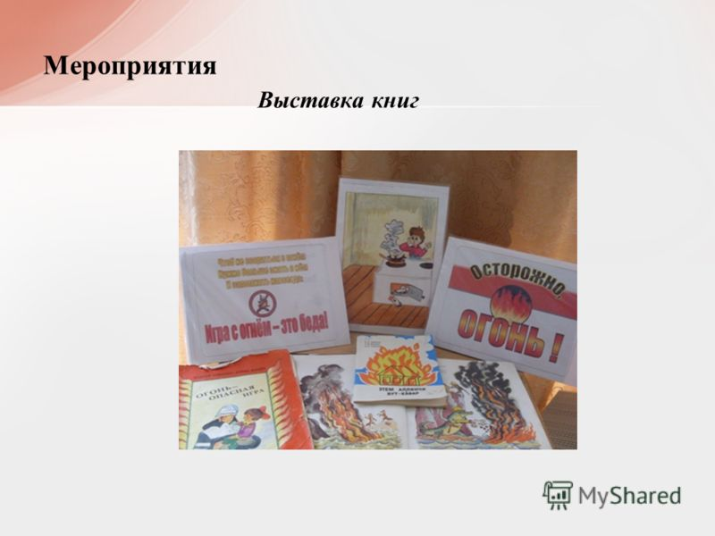 Мероприятия Выставка книг