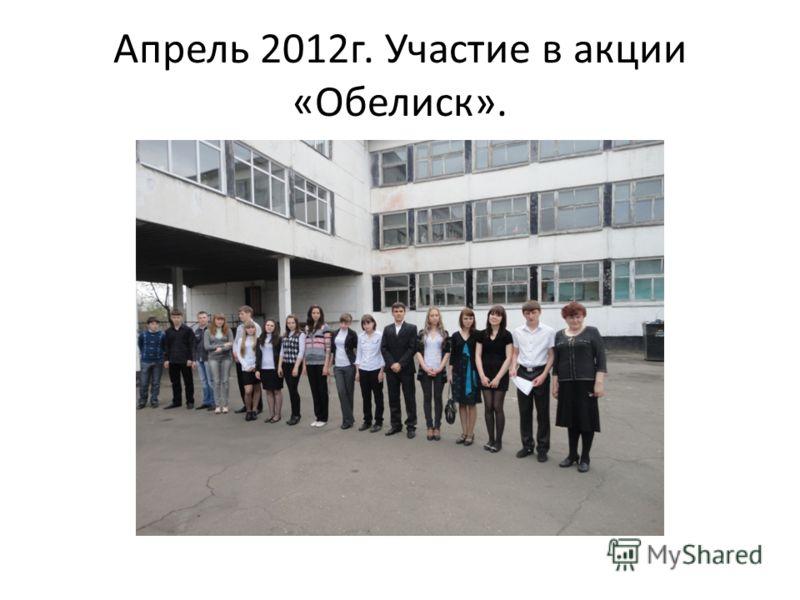 Апрель 2012г. Участие в акции «Обелиск».