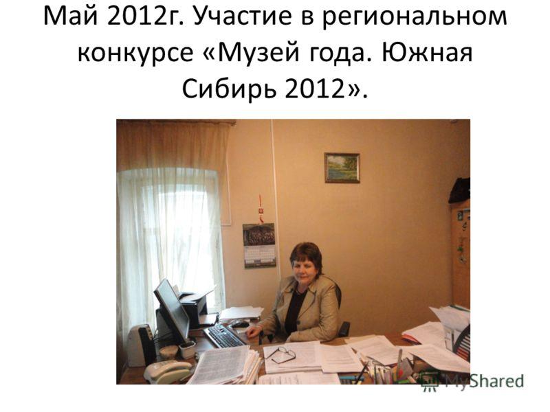 Май 2012г. Участие в региональном конкурсе «Музей года. Южная Сибирь 2012».