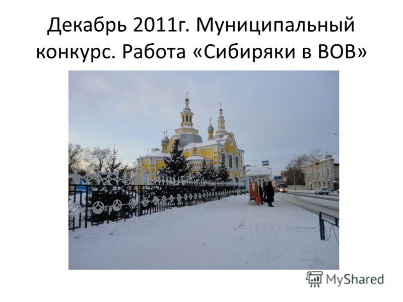 Декабрь 2011г. Муниципальный конкурс. Работа «Сибиряки в ВОВ»