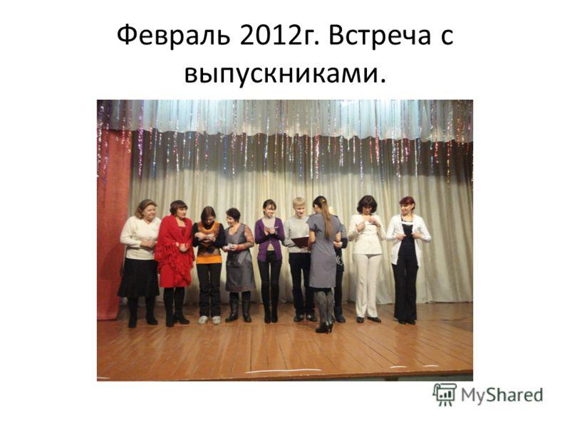 Февраль 2012г. Встреча с выпускниками.