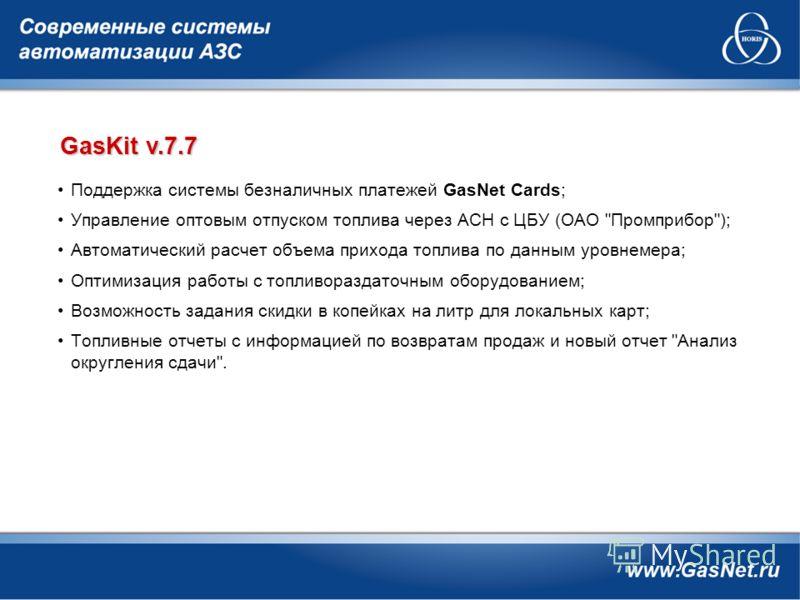 Поддержка системы безналичных платежей GasNet Cards; Управление оптовым отпуском топлива через АСН с ЦБУ (ОАО