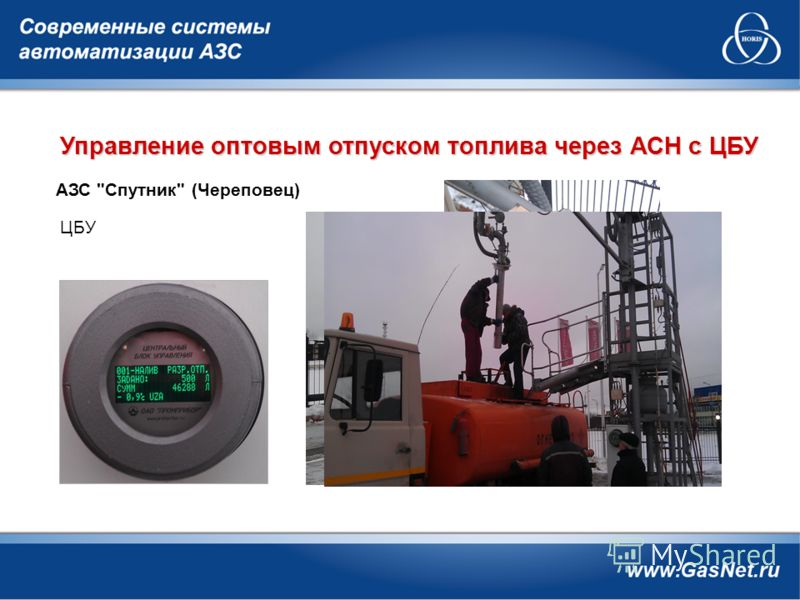 Управление оптовым отпуском топлива через АСН с ЦБУ АЗС Спутник (Череповец) ЦБУ