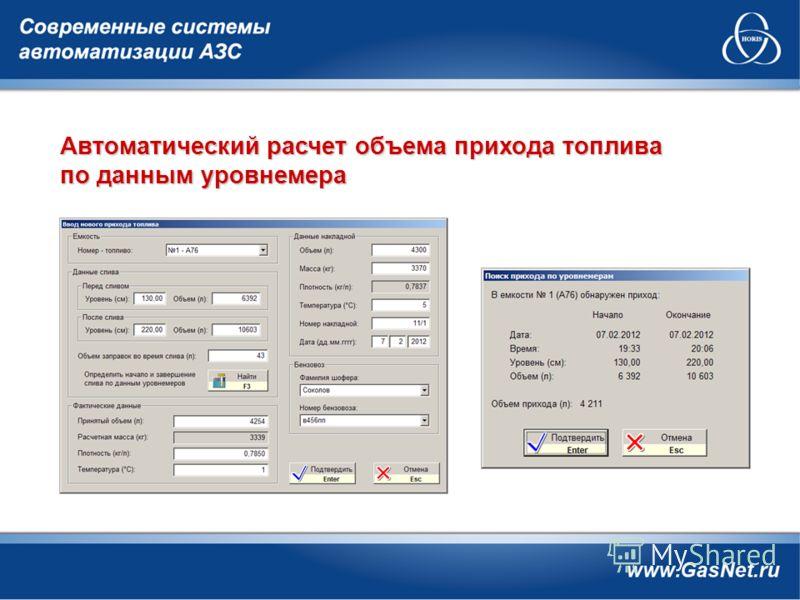 Автоматический расчет объема прихода топлива по данным уровнемера