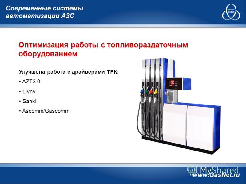 Оптимизация работы с топливораздаточным оборудованием Улучшена работа с драйверами ТРК: AZT2.0 Livny Sanki Ascomm/Gascomm