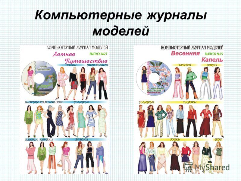 Компьютерные журналы моделей