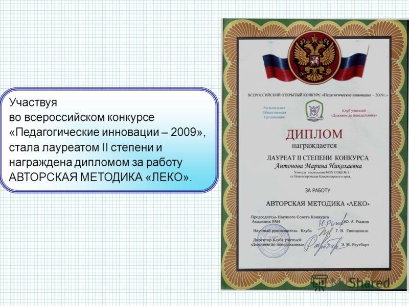 Участвуя во всероссийском конкурсе «Педагогические инновации – 2009», стала лауреатом II степени и награждена дипломом за работу АВТОРСКАЯ МЕТОДИКА «ЛЕКО».