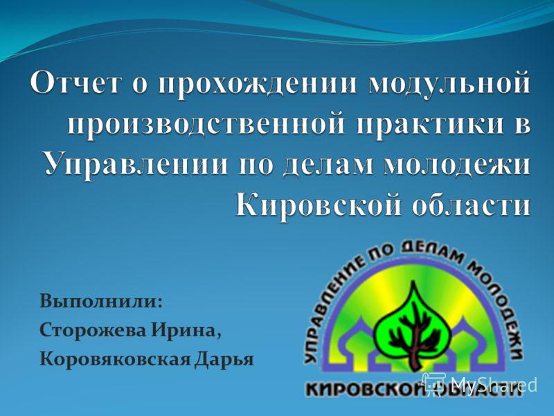 Выполнили: Сторожева Ирина, Коровяковская Дарья