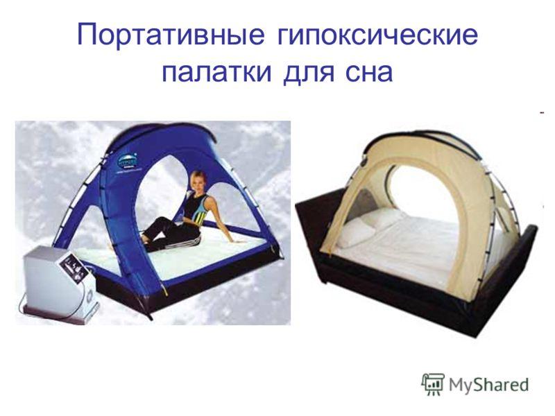 Портативные гипоксические палатки для сна