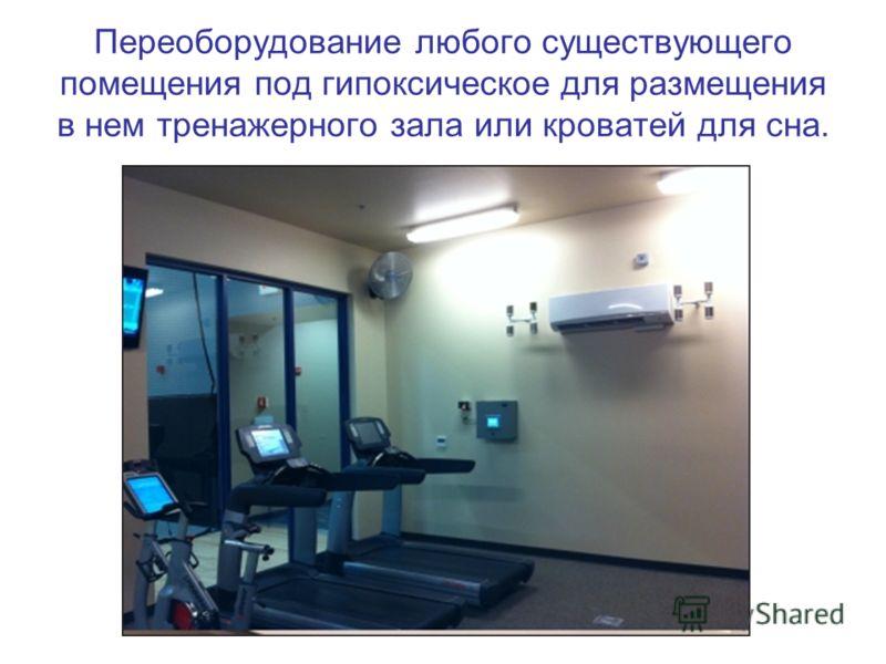 Переоборудование любого существующего помещения под гипоксическое для размещения в нем тренажерного зала или кроватей для сна.