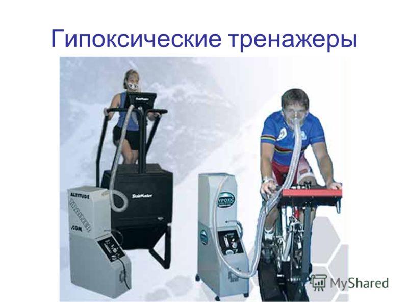 Гипоксические тренажеры