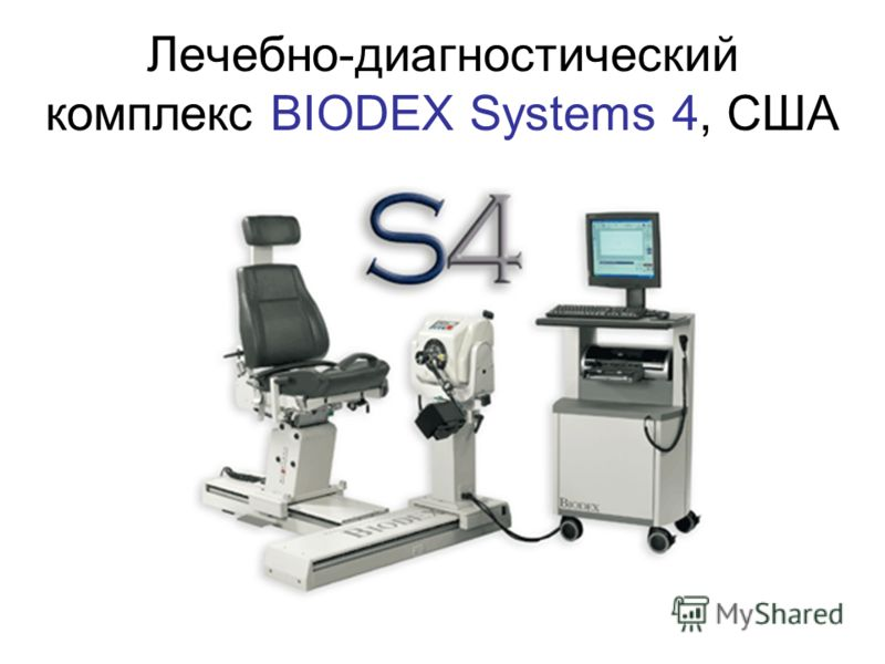 Лечебно-диагностический комплекс BIODEX Systems 4, США