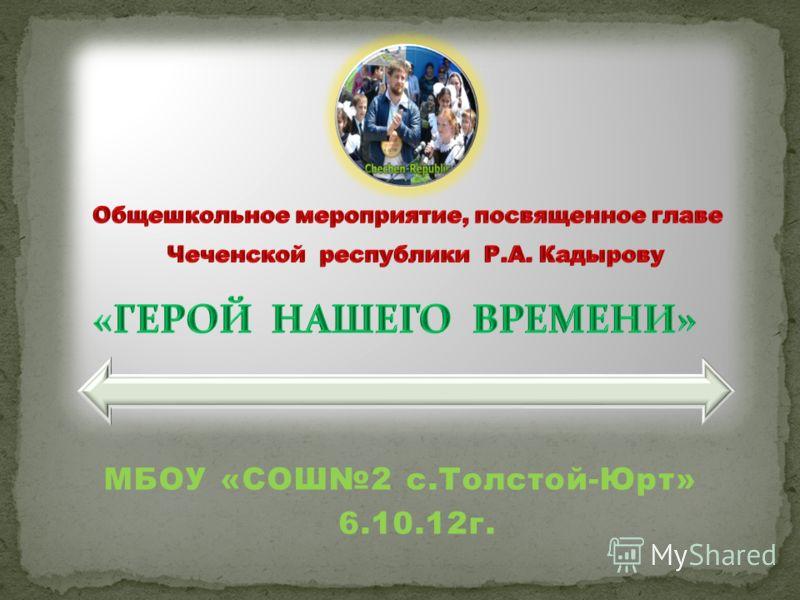 МБОУ «СОШ2 с.Толстой-Юрт» 6.10.12г.