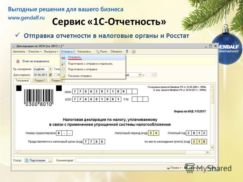 Сервис «1С-Отчетность» Отправка отчетности в налоговые органы и Росстат