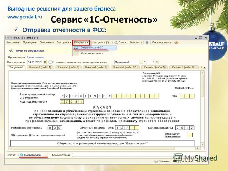 Сервис «1С-Отчетность» Отправка отчетности в ФСС: