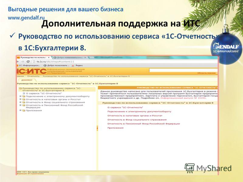 Руководство по использованию сервиса «1С-Отчетность» в 1С:Бухгалтерии 8.