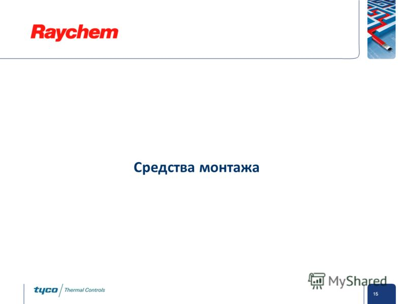 Private and Confidential 15 Средства монтажа