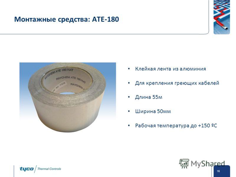 Private and Confidential 16 Монтажные средства: ATE-180 Клейкая лента из алюминия Для крепления греющих кабелей Длина 55м Ширина 50мм Рабочая температура до +150 ºС