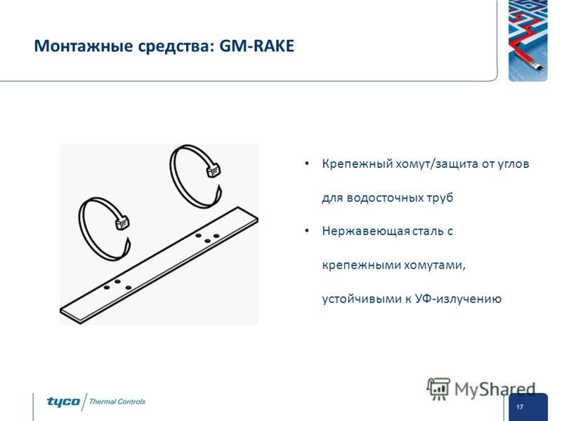 Private and Confidential 17 Монтажные средства: GM-RAKE Крепежный хомут/защита от углов для водосточных труб Нержавеющая сталь с крепежными хомутами, устойчивыми к УФ-излучению
