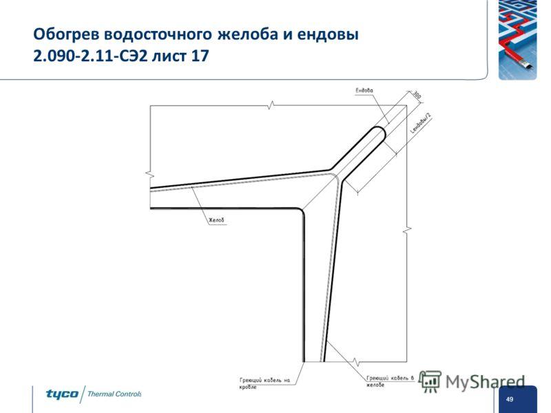 Private and Confidential 49 Обогрев водосточного желоба и ендовы 2.090-2.11-СЭ2 лист 17