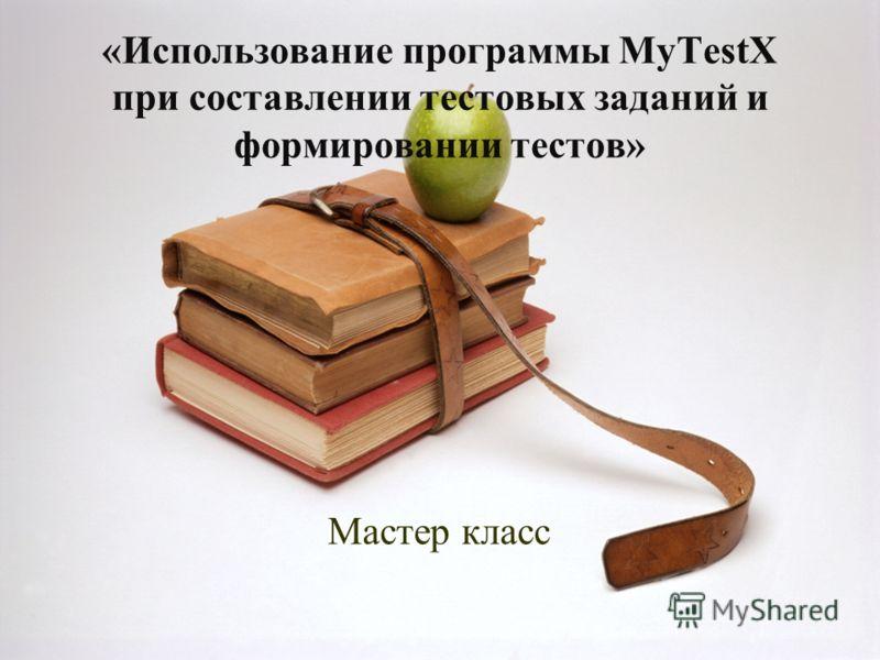 Скачать тесты для программы mytestx