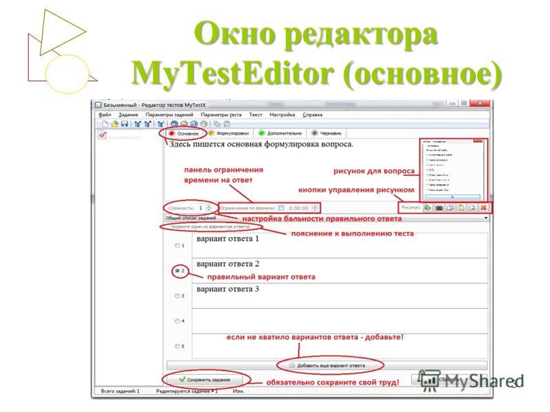 Окно редактора MyTestEditor (основное) 3