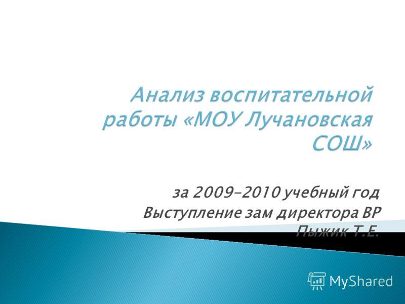 за 2009-2010 учебный год Выступление зам директора ВР Пыжик Т.Е.