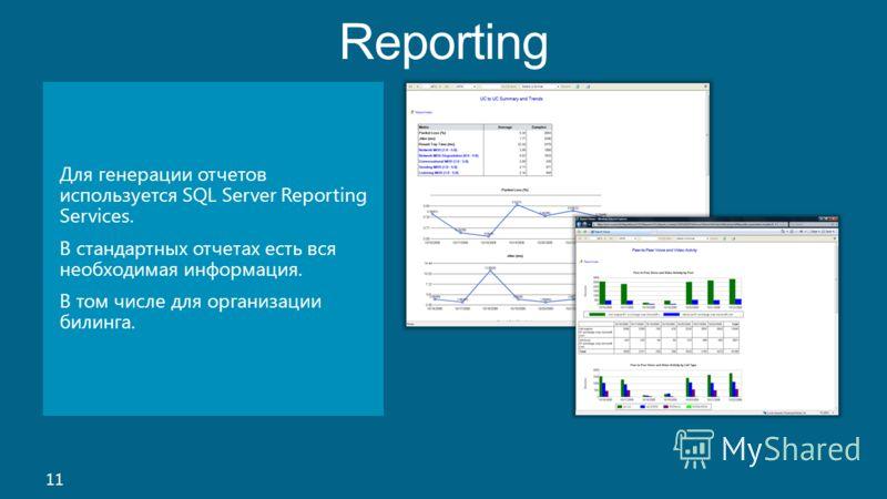 Reporting 11 Для генерации отчетов используется SQL Server Reporting Services. В стандартных отчетах есть вся необходимая информация. В том числе для организации билинга.