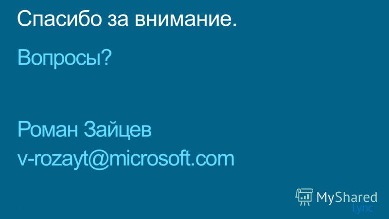 *New in Lync Server 2013