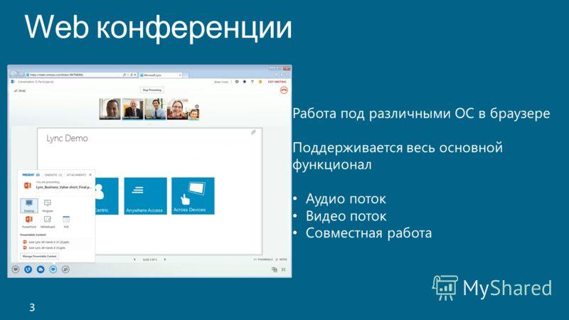 3 Работа под различными ОС в браузере Поддерживается весь основной функционал Аудио поток Видео поток Совместная работа