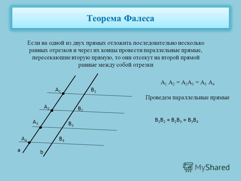 Теорема Фалеса Если на одной из двух прямых отложить последовательно несколько равных отрезков и через их концы провести параллельные прямые, пересекающие вторую прямую, то они отсекут на второй прямой равные между собой отрезки а b А1А1 А2А2 А3А3 А
