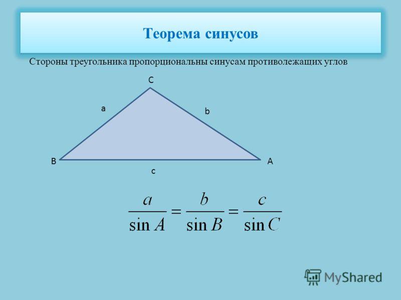 Теорема синусов Стороны треугольника пропорциональны синусам противолежащих углов а b c C BA