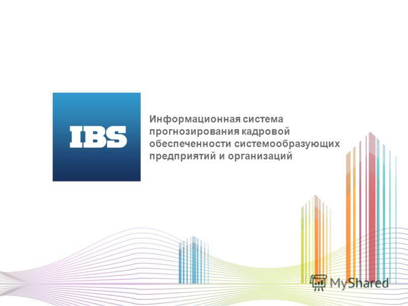 Информационная система прогнозирования кадровой обеспеченности системообразующих предприятий и организаций