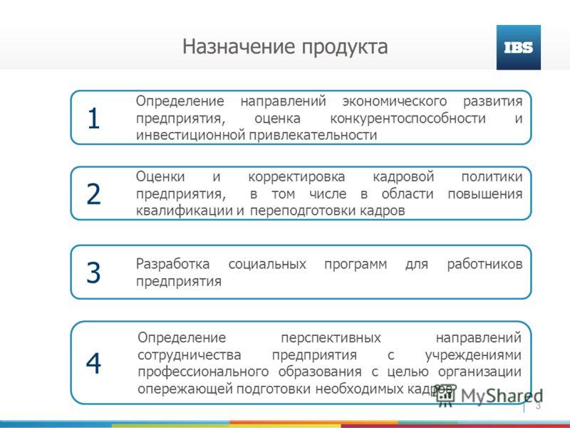3 Определение направлений экономического развития предприятия, оценка конкурентоспособности и инвестиционной привлекательности Оценки и корректировка кадровой политики предприятия, в том числе в области повышения квалификации и переподготовки кадров