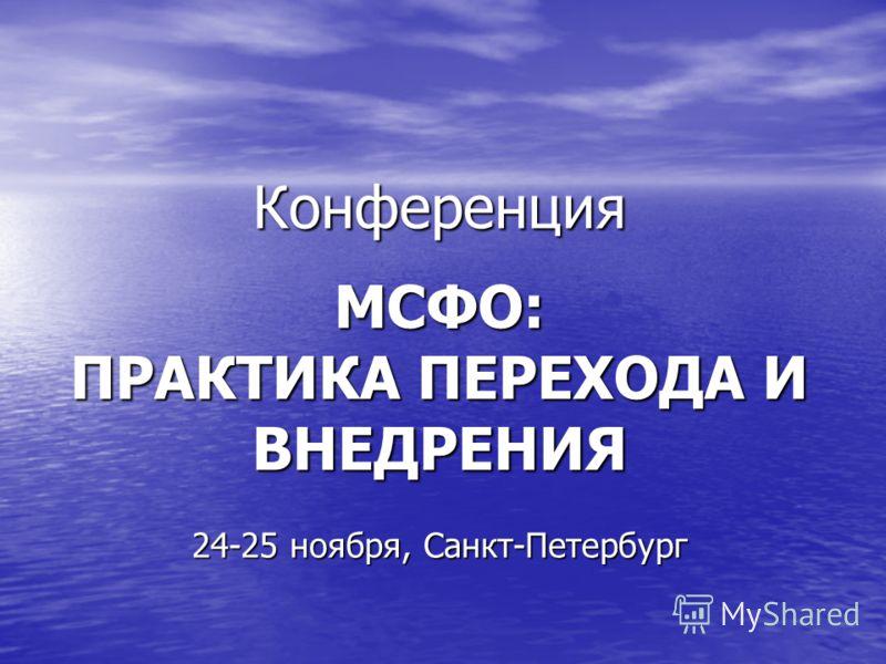 Конференция МСФО: ПРАКТИКА ПЕРЕХОДА И ВНЕДРЕНИЯ 24-25 ноября, Санкт-Петербург