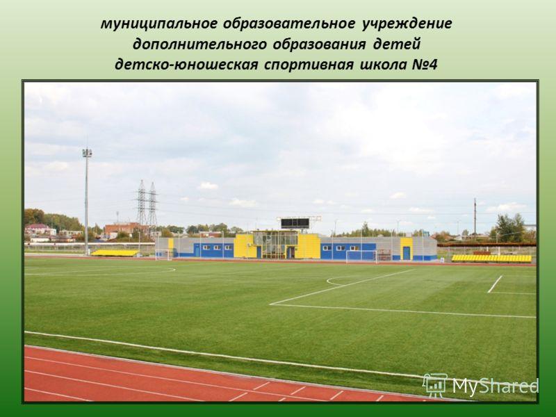 муниципальное образовательное учреждение дополнительного образования детей детско-юношеская спортивная школа 4
