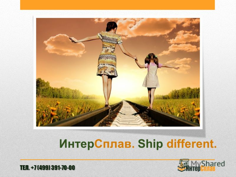 ИнтерСплав. Ship different. ТЕЛ. +7 (499) 391-70-00