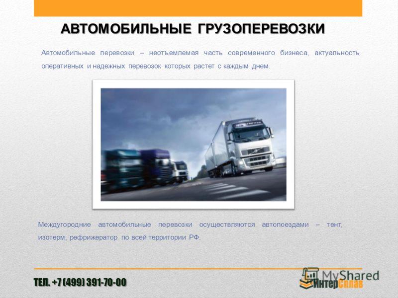 АВТОМОБИЛЬНЫЕ ГРУЗОПЕРЕВОЗКИ АВТОМОБИЛЬНЫЕ ГРУЗОПЕРЕВОЗКИ Междугородние автомобильные перевозки осуществляются автопоездами – тент, изотерм, рефрижератор по всей территории РФ. Автомобильные перевозки – неотъемлемая часть современного бизнеса, актуал