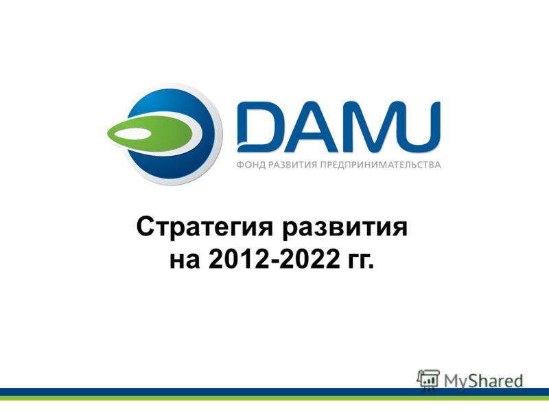 Стратегия развития на 2012-2022 гг.