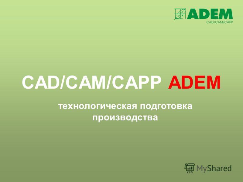CAD/CAM/CAPP ADEM технологическая подготовка производства