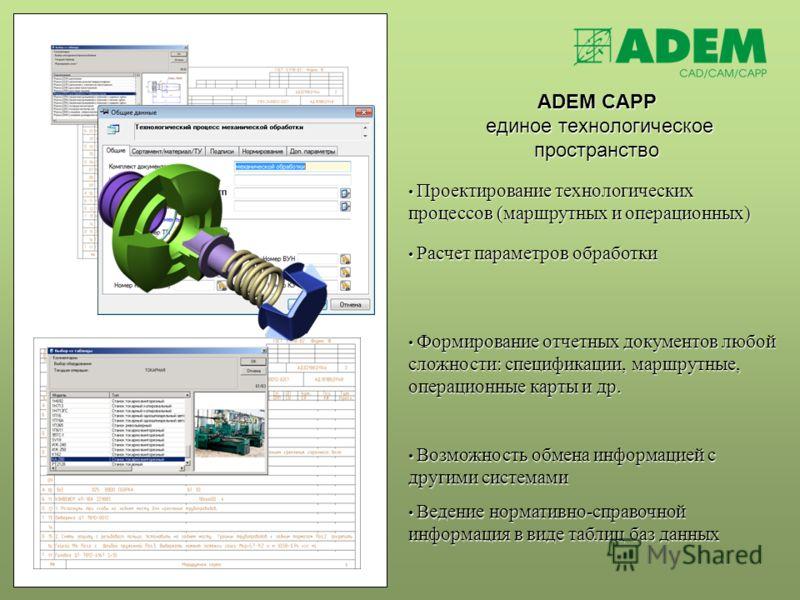 ADEM CAPP единое технологическое пространство Формирование отчетных документов любой сложности: спецификации, маршрутные, операционные карты и др. Формирование отчетных документов любой сложности: спецификации, маршрутные, операционные карты и др. Во
