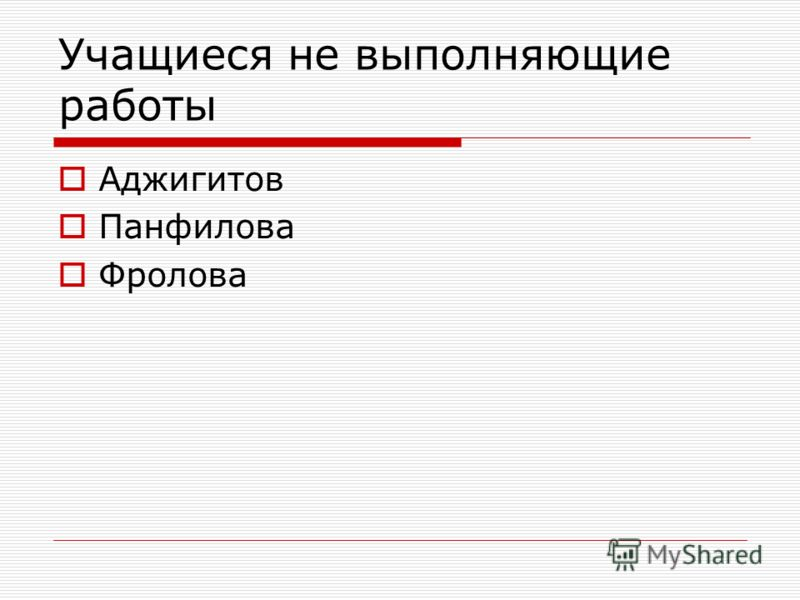 Учащиеся не выполняющие работы Аджигитов Панфилова Фролова