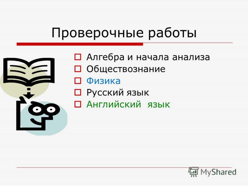 Проверочные работы Алгебра и начала анализа Обществознание Физика Русский язык Английский язык